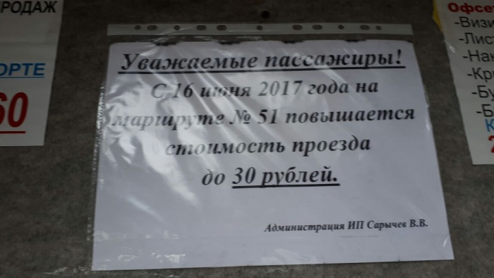 Цена на проезд в городской маршрутке до вокзала увеличится на 5 рублей