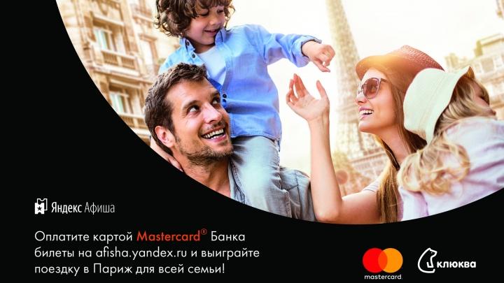 Владельцы карт MasterCard от «Клюквы» получат шанс выиграть поездку в Париж
