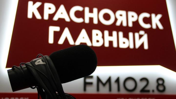Красноярская радиостанция раздает зимние шины