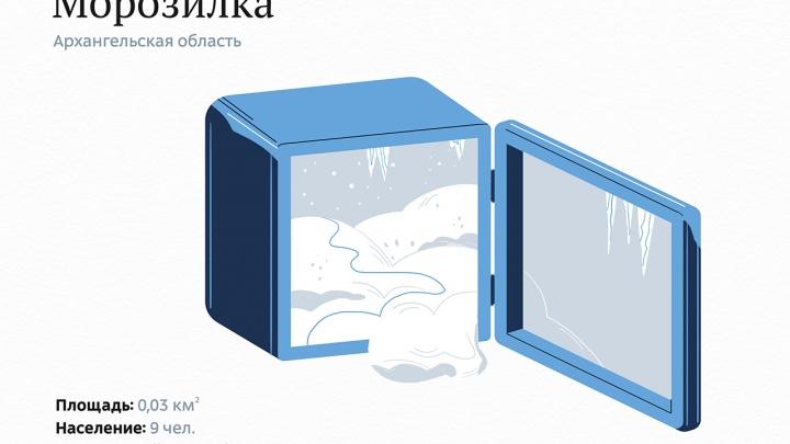 Дно, Щеглы или архангельская Морозилка: в России выбирают самое веселое название населенного пункта