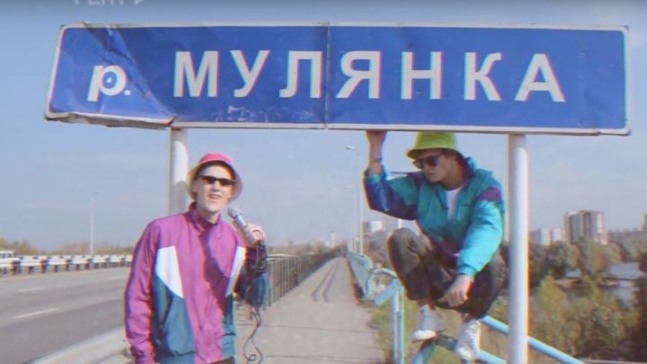 Перепели Тиму Белорусских: пермские студенты сняли смешной клип про речку Мулянку