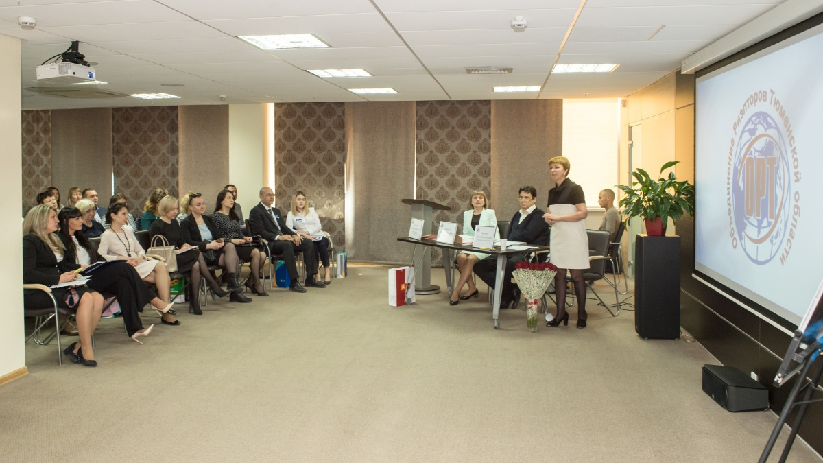 Городская конференция риелторов Тюмени: этика и ипотека