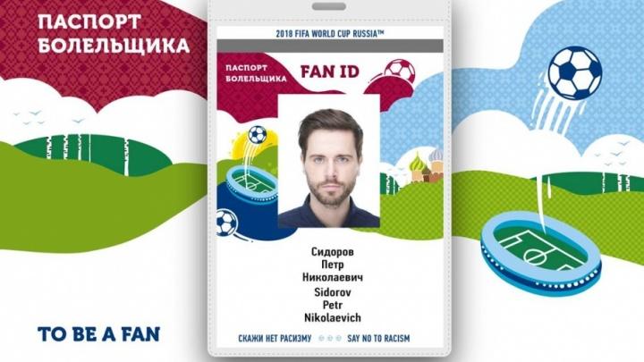 В Башкирию привезли паспорта болельщиков ЧМ-2018 по футболу