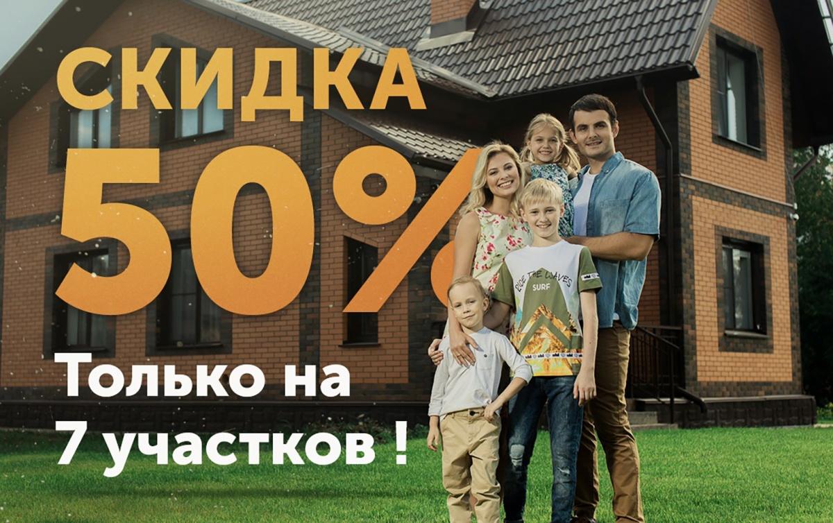 Рождественское чудо: скидка на загородную недвижимость достигла 50 %