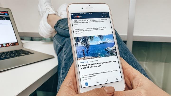 V1.RU обновил приложение для iPhone — читать и комментировать стало удобнее