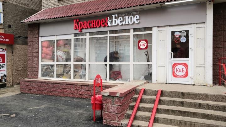 Магазины «Красное&Белое» в Уфе начали снимать свой фирменный сайдинг