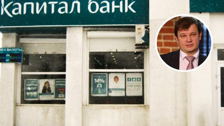 В Ростове экс-председателя правления «Капиталбанка» осудили на 7,5 лет