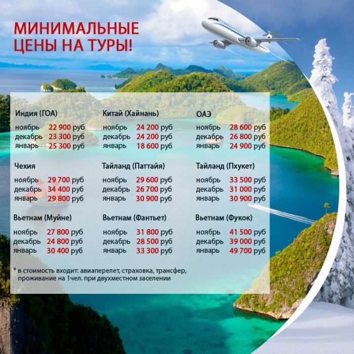 Сибирякам пообещали интересный зимний туристический сезон, новые тарифы и скидки