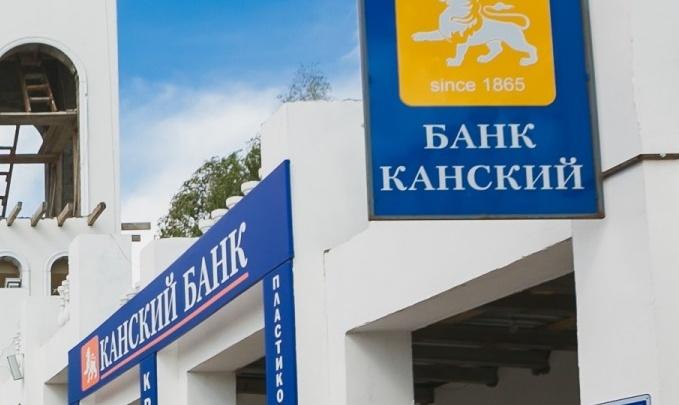 Центробанк отозвал лицензию у красноярского банка с филиалом в Новосибирске