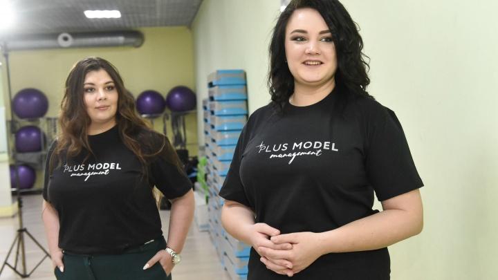 «Этих девочек мамы называют жирными»: создатели школы моделей plus-size — о пышных формах и красоте