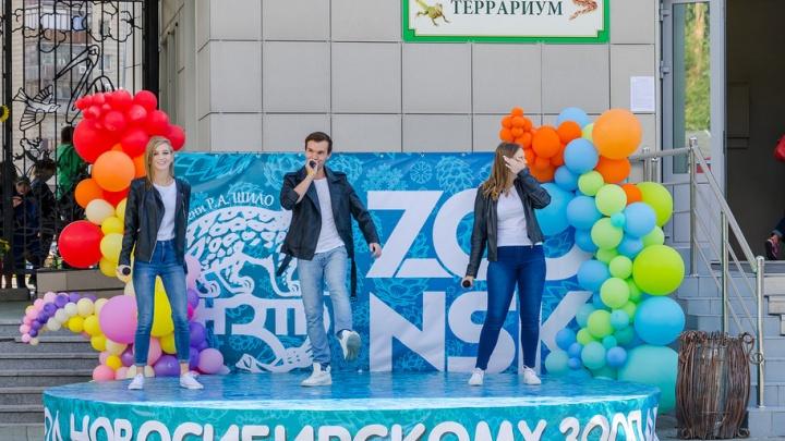 Фото: новосибирский зоопарк отметил свой день рождения