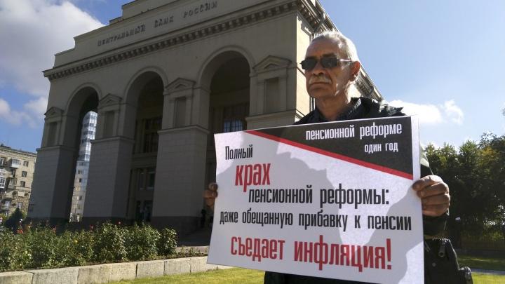 Волгоградцы пикетами отметили день рождения пенсионной реформы