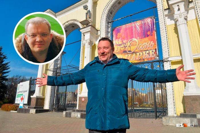 Роман Шадрин руководил парком больше трёх лет