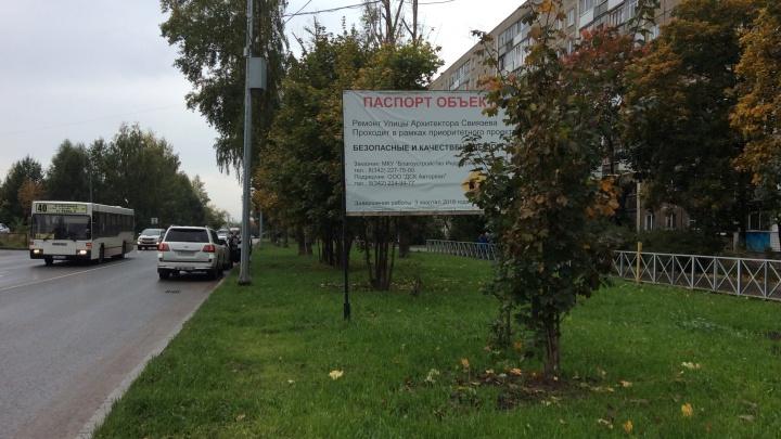 В Перми отремонтировали дороги на улицах Леонова и Свиязева