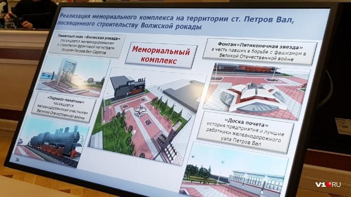 В Волгоградской области построят мемориальный комплекс «Волжская рокада»