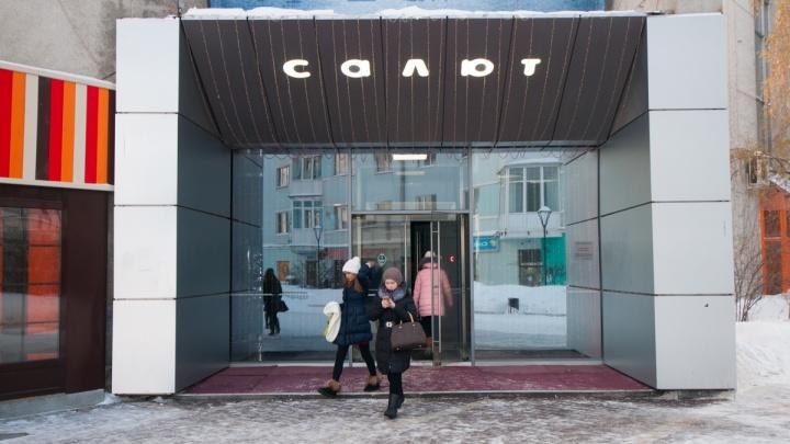 «Он был для меня вторым домом»: что жители Екатеринбурга думают о закрытии кинотеатра «Салют»