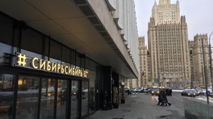 Денис Иванов открыл напротив МИДа в Москве большой ресторан с копией мозаики «Советской Сибири»