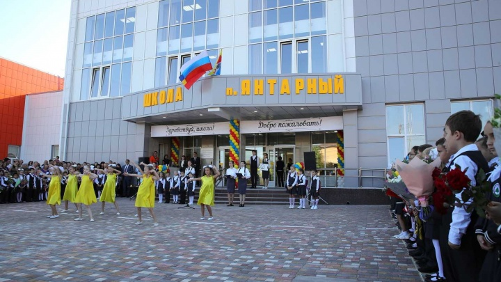 В поселке Янтарном Аксайского района открыли новую школу