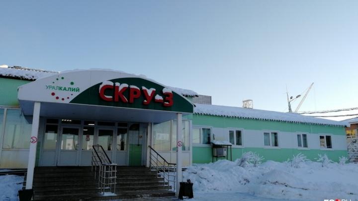 В МЧС по Пермскому краю опровергли гибель дончанина в шахте Соликамска