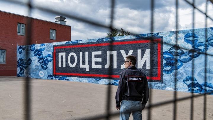 Мадоннари из Волгограда выплеснул на стену в Москве свой страх перед полицией