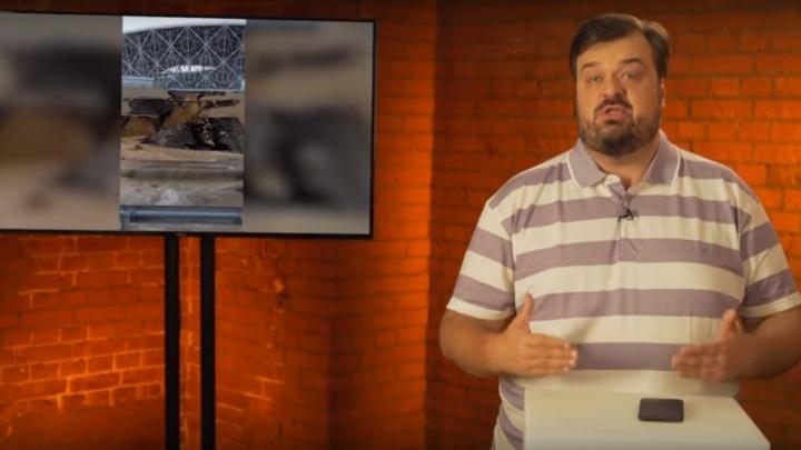 Василий Уткин о Волгограде: «Стадион уже начинает разрушаться со стороны набережной»