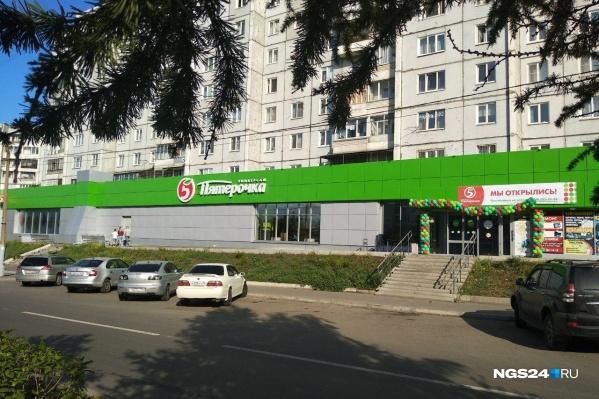 Открывшийся супермаркет по адресу проспект 60 лет Образования СССР