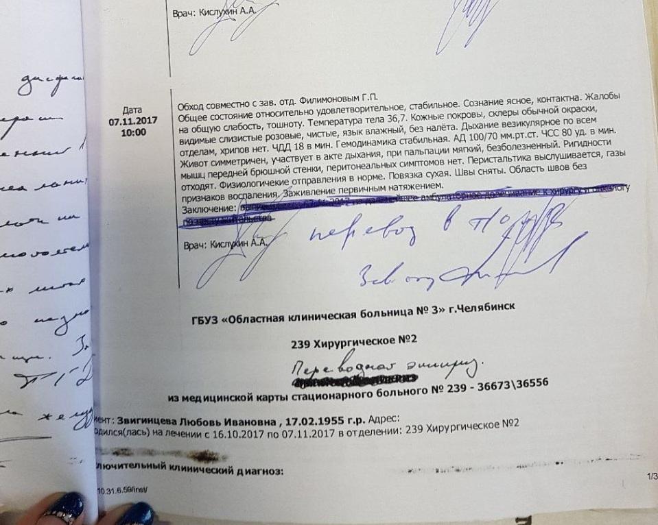 В медкарте умиравшей пациентки вычеркнули все упоминания о выписке и добавили — о переводе в гастроэнтерологическое отделение