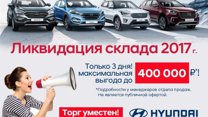 Омичи могут приобрести новый Hyundai с выгодой до 400 000 рублей