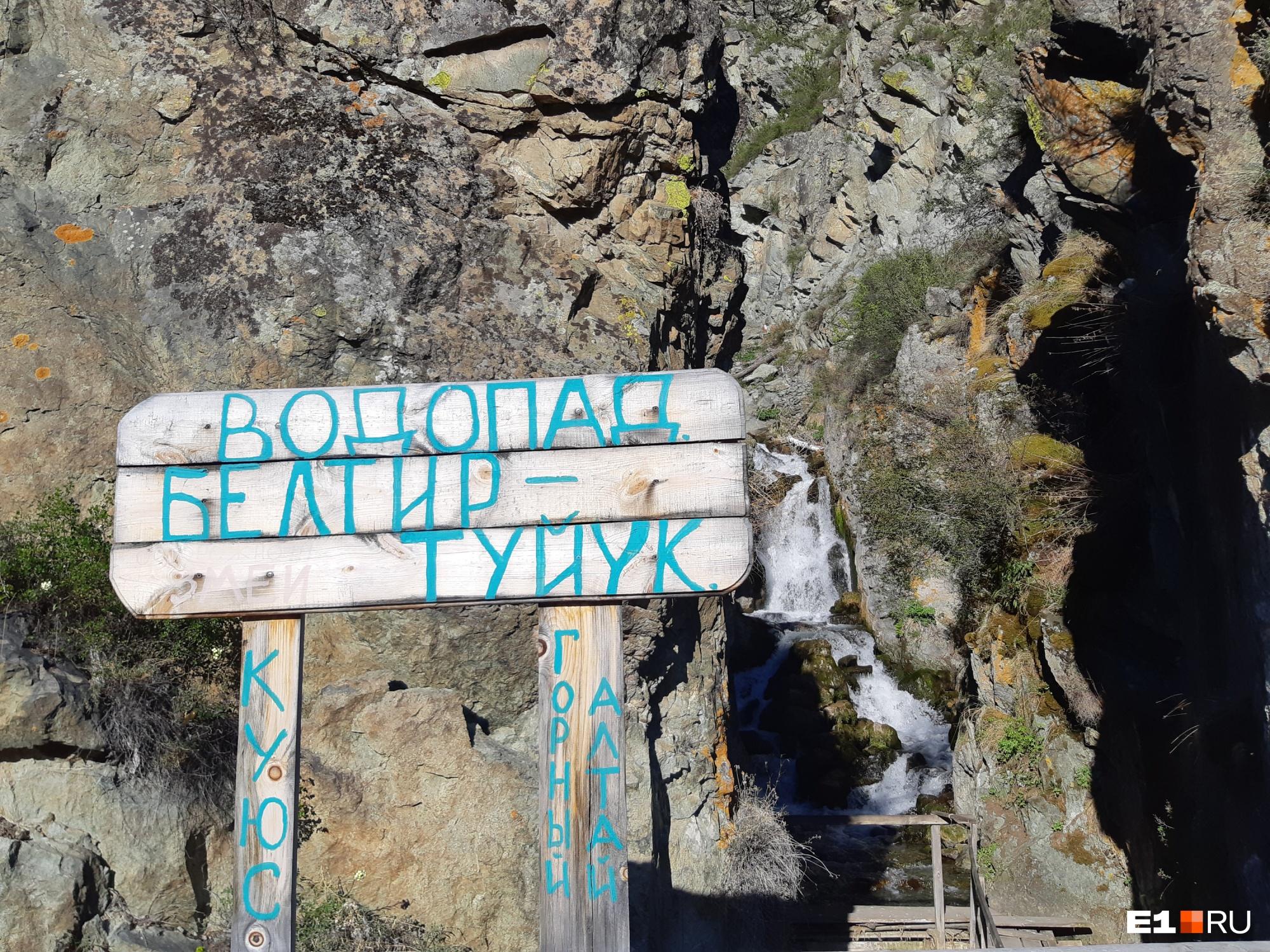Слева — водопад. В мае он не очень бурный. Но в разы выше, чем Камышлинский. У таблички видно лишь малую часть