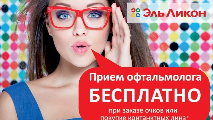 Бесплатная проверка зрения проходит в Новосибирске
