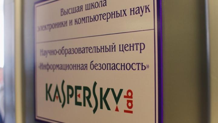 «Лаборатория Касперского» научит челябинцев отражать кибератаки