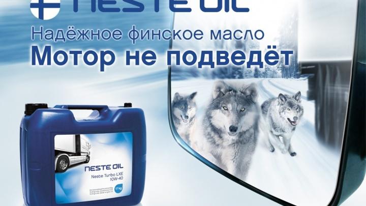 Екатеринбург выбирает масло для экстремальных холодов