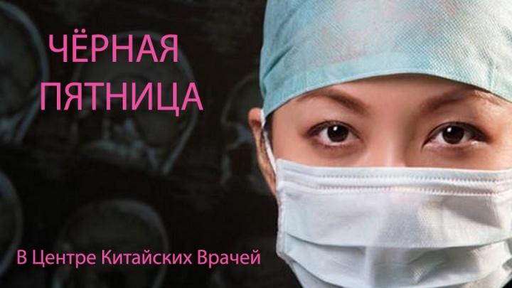 Китайские врачи продлили «Чёрную пятницу» до конца года