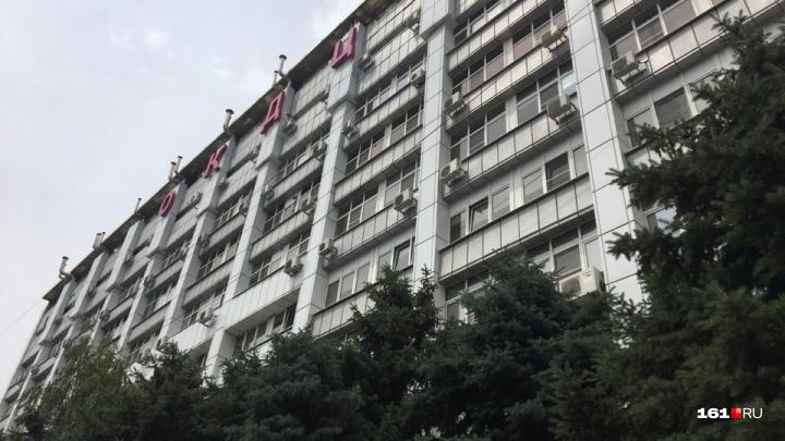 В Ростове на Пушкинской загорелся медицинский центр