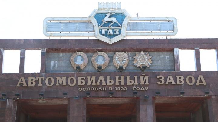На Горьковском автозаводе произошло возгорание
