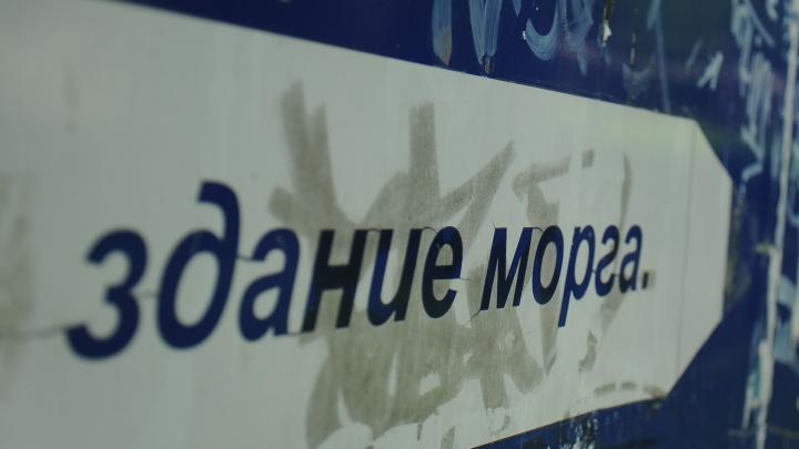 Свердловский Минздрав проверит морг, в котором ввели самообслуживание