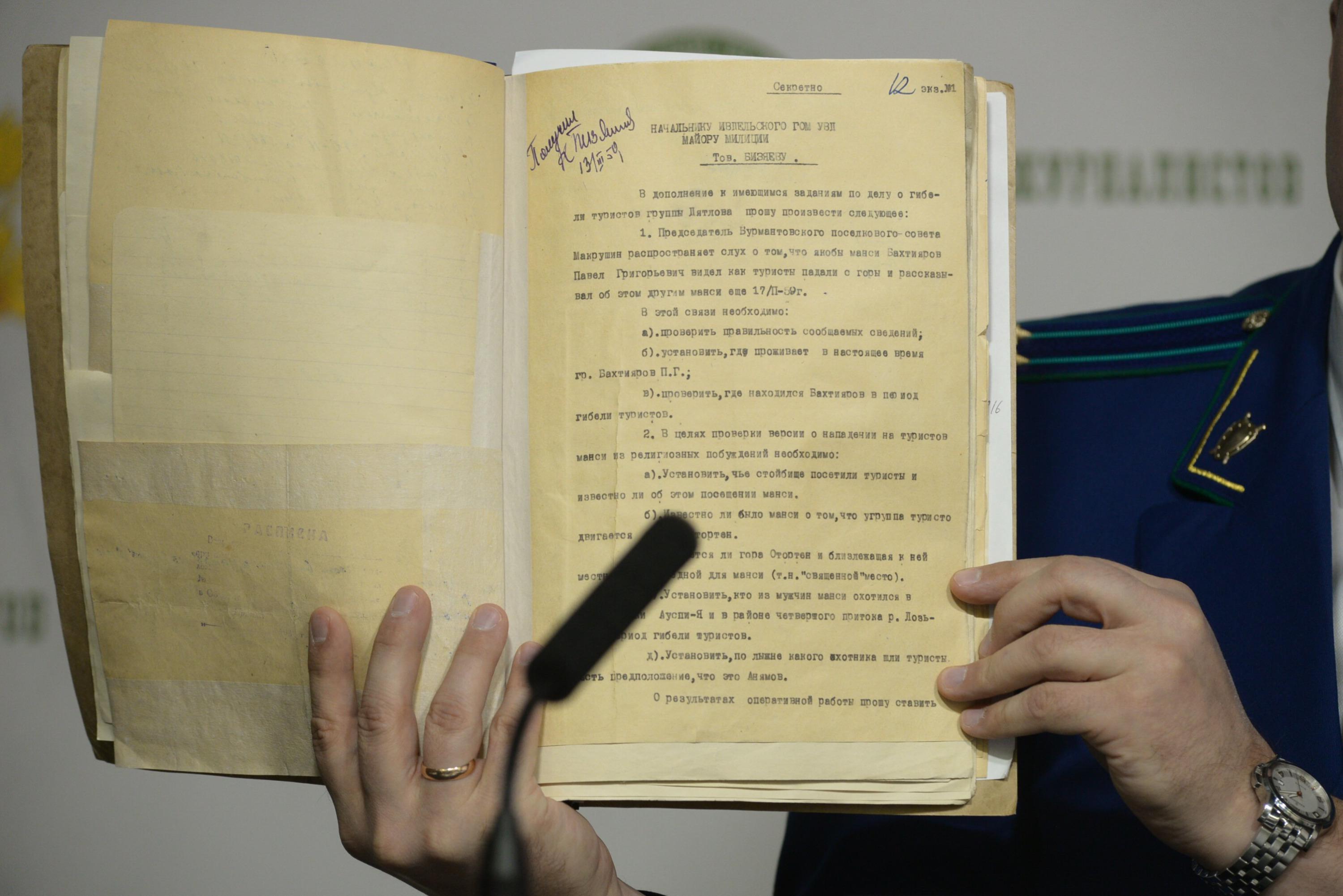 Тот самый документ, из-за которого всё дело было секретным