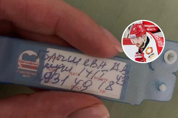 Сын хоккеиста родился в Екатеринбурге