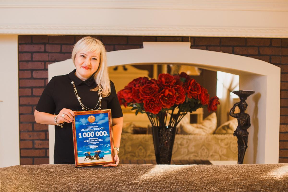 Посетительница магазина «Юнион» выиграла сертификат на 1 млн рублей