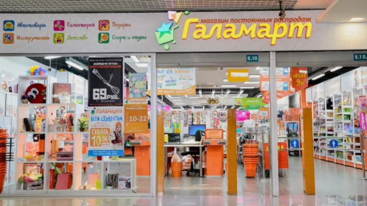 Новогодние сюрпризы от «Галамарта»: продают телевизор по шок-цене и праздничные аксессуары по рублю