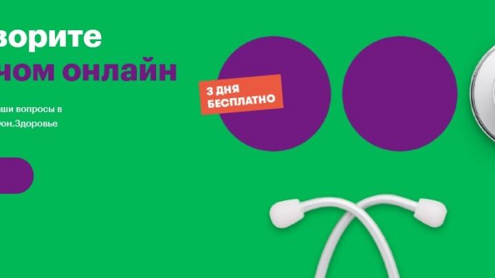 Сделай пробу: первые 3 дня сервисом «МегаФон.Здоровье» можно пользоваться бесплатно