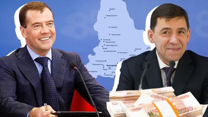 Медведев выделил Свердловской области миллиард рублей за хорошую работу Куйвашева