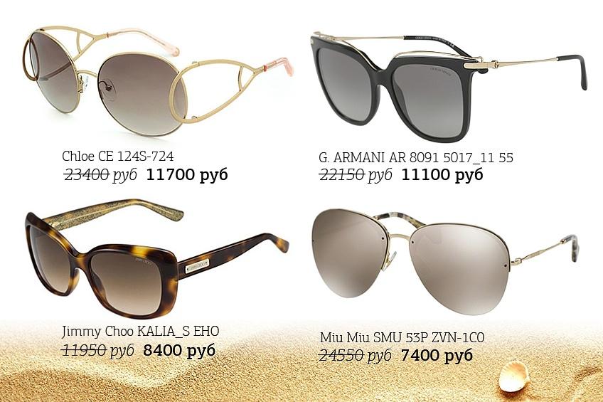 7f3e7bc2c3a6 Приобрести солнцезащитные очки класса люкс по суперпривлекательной цене  можно только две недели