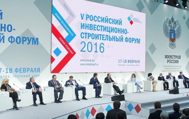 Уфимский застройщик принял участие в московском форуме