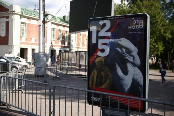 На каждом из плакатов приведены факты, связанные с одним из годов существования Новосибирска