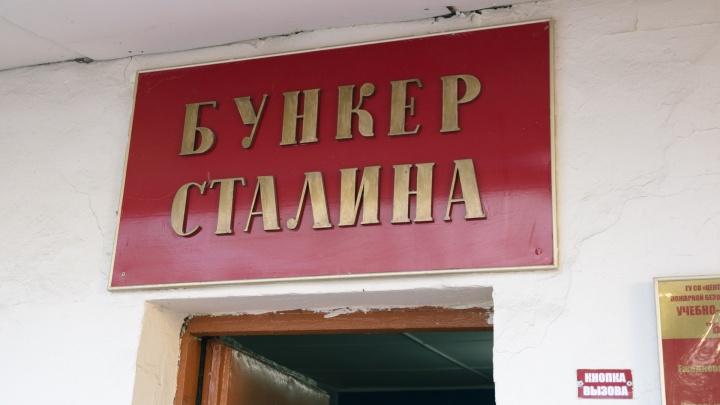 Испаноговорящие туристы побили рекорд посещаемости бункера Сталина