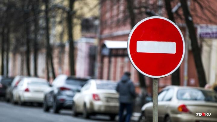 В центре Ярославля запретят парковаться: где и когда