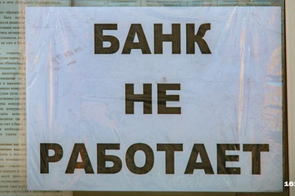 Лицензию у «Русского национального банка» отозвали в прошлом году