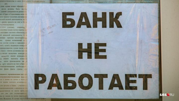 «Русский национальный банк» подозревают в хищении одного миллиарда рублей