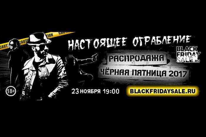 В Новосибирске началась «чёрная пятница»